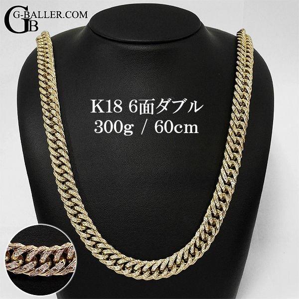 画像1: K18 喜平ネックレス ダイヤモンド 6面カットダブル 300g 200g ダイヤ