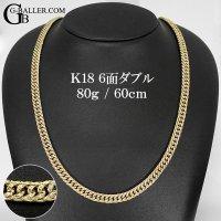 K18 喜平ネックレス ダイヤ 80g 6面ダブル 60cm/50cm