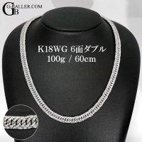 18金 ホワイトゴールド 喜平 ネックレス ダイヤモンド 6面カットダブル 100g