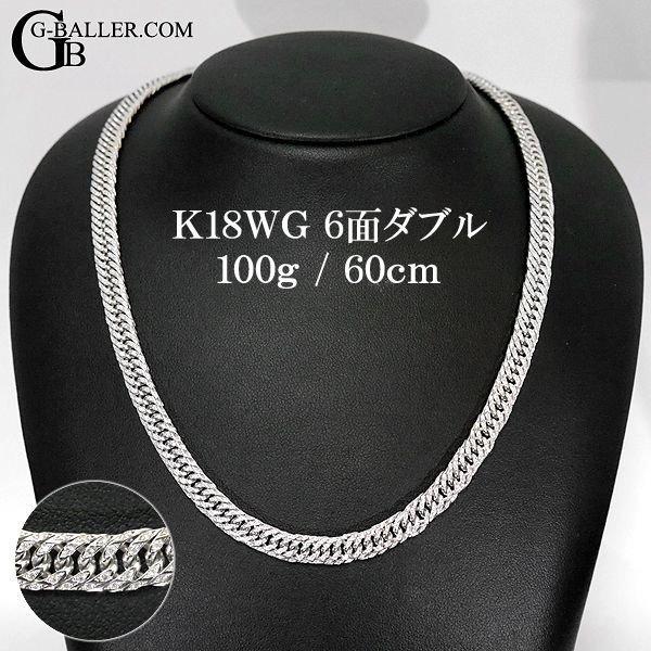 画像1: K18WG 喜平ネックレス ダイヤ 100g 6面ダブル 60cm ホワイトゴールド