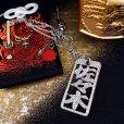 画像5: 千社札 喧嘩札 祭札 オーダーペンダント ダイヤ (5)