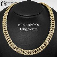 【新品/在庫】K18 喜平ネックレス ダイヤ 150g 6面ダブル 50cm