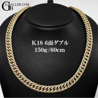 K18 喜平ネックレス ダイヤ 150g 6面ダブル 60cm/50cm