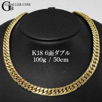 K18 喜平ネックレス 6面ダブル 100g 50cm 幅8mm 新品
