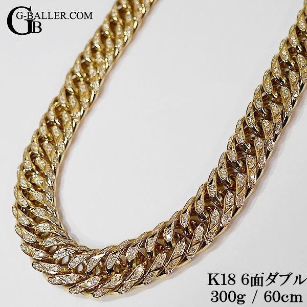 画像2: K18 喜平ネックレス ダイヤモンド 6面カットダブル 300g 200g ダイヤ