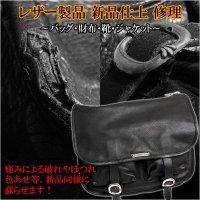 本革 レザー バッグ 財布 カバン 修理 修復 リペア リフォーム 新品同様に生まれ変わります!