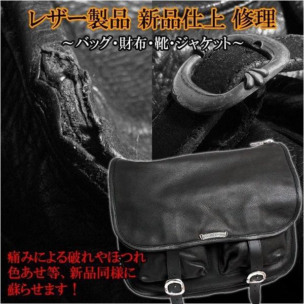 画像1: 本革 レザー バッグ 財布 カバン 修理 修復 リペア リフォーム 新品同様に生まれ変わります!