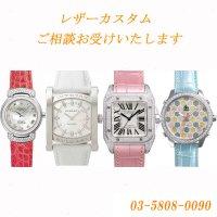 時計レザーベルト製作 オーダーメイド クロコダイル 革ベルト 東京 上野