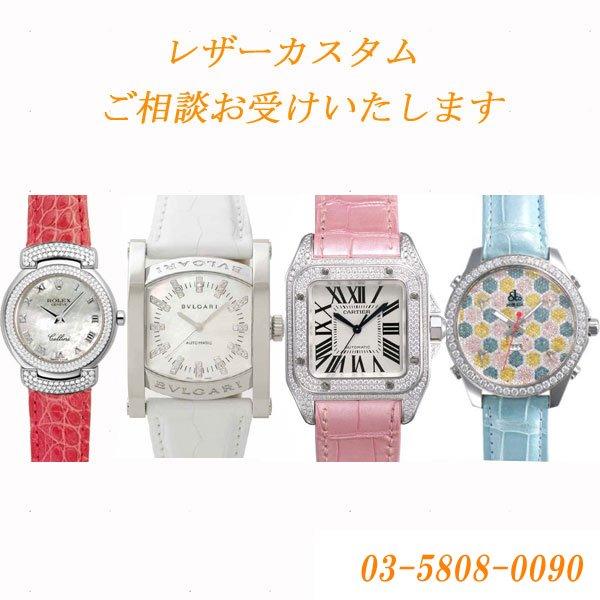 画像1: 時計レザーベルト製作 オーダーメイド クロコダイル 革ベルト 東京 上野