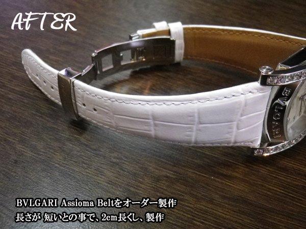 画像3: 時計 革 ベルト 交換 オーダーメイド製作 アショーマ