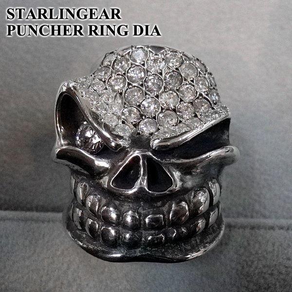 画像4: スターリンギア スリックスター パンチャーリング ダイヤ スカル ダイヤモンド カスタム