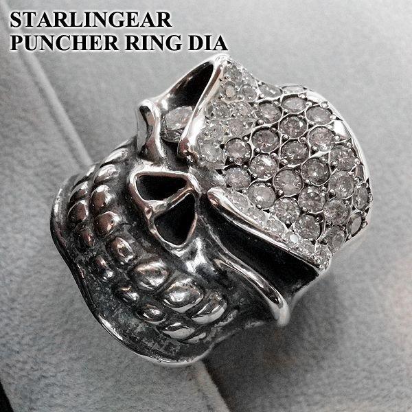 画像5: スターリンギア スリックスター パンチャーリング ダイヤ スカル ダイヤモンド カスタム