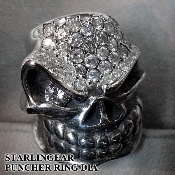 画像3: スターリンギア スリックスター パンチャーリング ダイヤ スカル ダイヤモンド カスタム