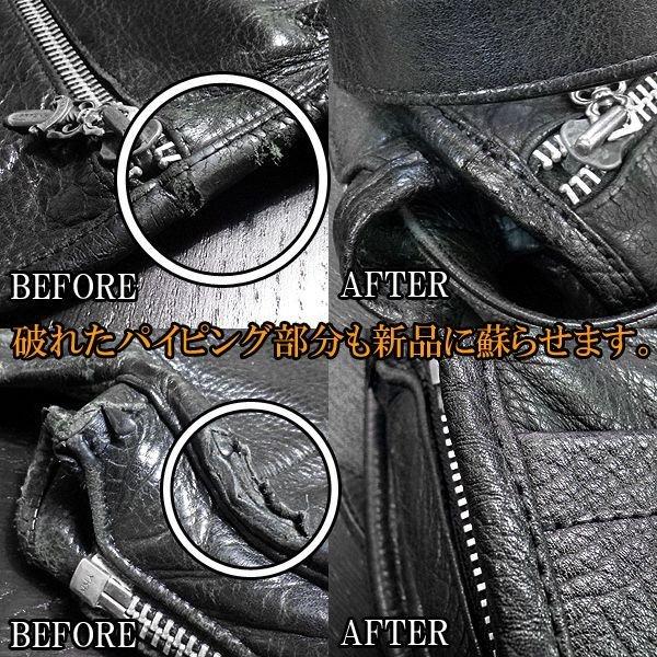 画像4: 本革 レザー バッグ 財布 カバン 修理 修復 リペア リフォーム 新品同様に生まれ変わります!