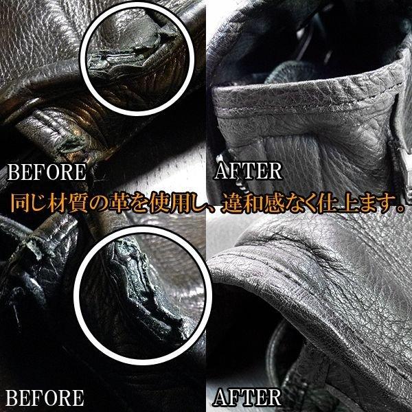画像2: 本革 レザー バッグ 財布 カバン 修理 修復 リペア リフォーム 新品同様に生まれ変わります!