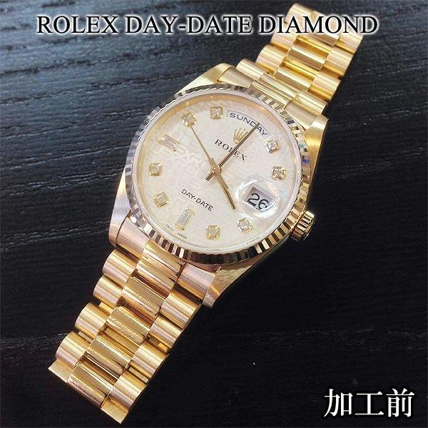 ロレックスのデイデイトにアフターダイヤモンドを施します。