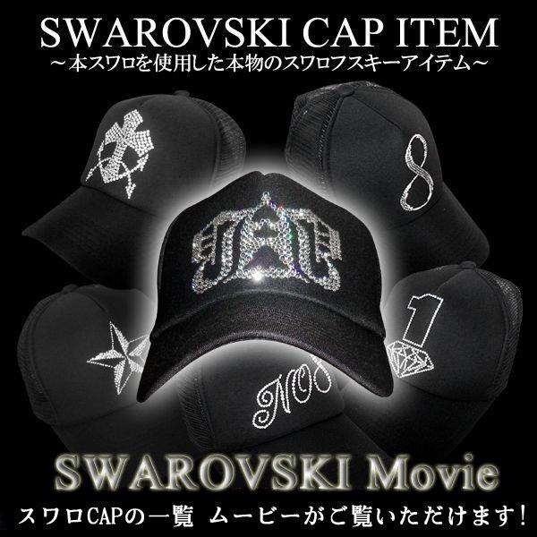 画像1: SWAROVSKI CAP Movie Gallery 〜本スワロを使用した本物のスワロキャップ〜