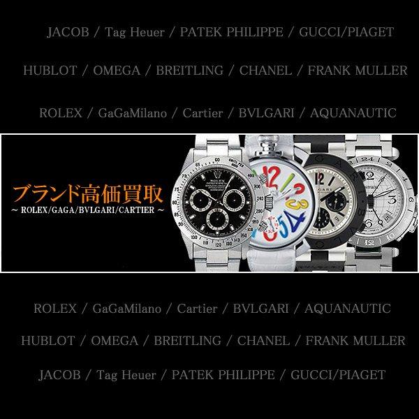 画像1: 時計 買取 東京 専門店 ブランド時計を高価買取致します!!