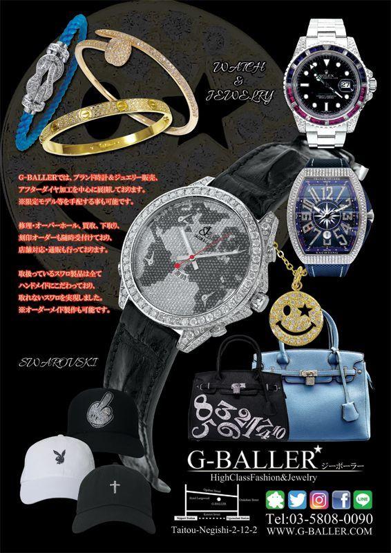時計、ジュエリーリフォームの専門店 東京 G-BALLER / ジーボーラー