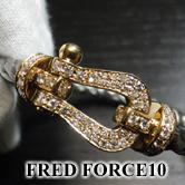 フレッド フォース10ブレスレット ダイヤ