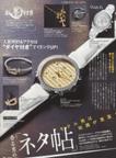 メンナク2015年10月号にフレッドやクロムハーツ等のダイヤモンド時計が特集されております。