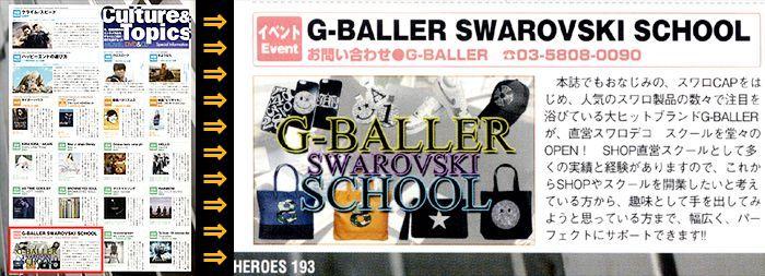 スワロデコのスクールをご紹介。G-BALLERスワロフスキー デコ スクール