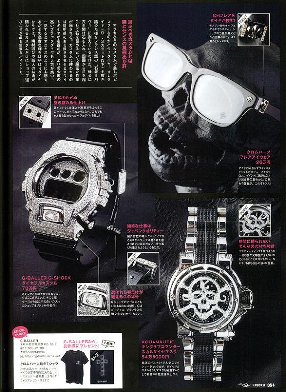 アクアノウティック ダイヤやGショックカスタムも多数取材されております!
