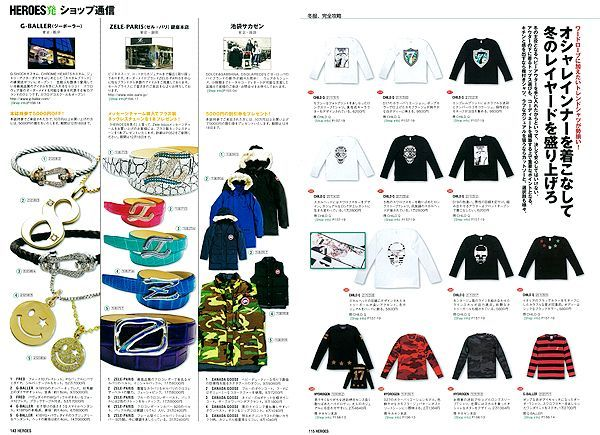 G-BALLER東京の取扱アイテム 特典情報です。