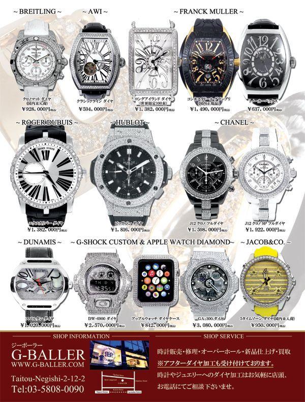 おとこの腕時計ヒーローズ 2017年2月号特集ページ