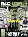おとこの腕時計HEROES2017年2月号掲載アイテムをご紹介