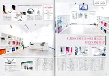 ブランドBARGAIN2016年8月号 デコスクール&デコショップ GBSS 店舗取材特集