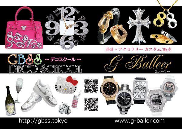 G-BALLER店舗 東京