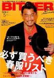 BITTER/ビター 2017年5月号 タイアップ特集 K-1 WORLD GP 2016 日本王者の山崎秀晃選手とBITTERモデル兼カリスマ美容師としても人気のRYUJIさん