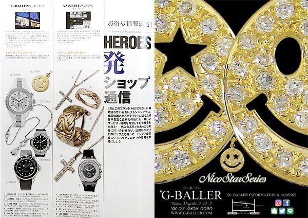 おとこブランドHEROES2017年8月号 掲載ブランド G-BALLER
