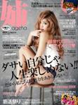 アラサー女性向けファッション誌、姉アゲハ2017年9月号 掲載ブランド 掲載店
