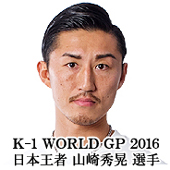 K-1 WORLD GP 日本王者 山崎秀晃-選手