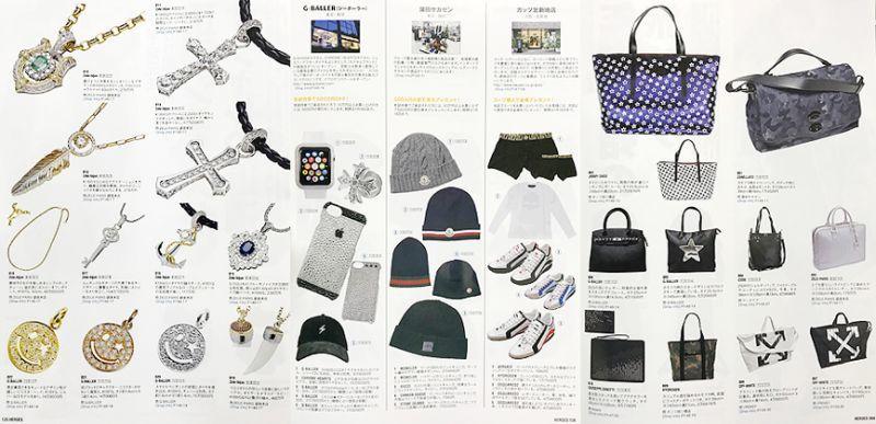G-BALLER 雑誌掲載アイテム特集