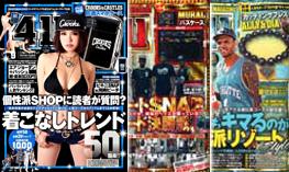 人気ヒップホップ、R&B、レゲー雑誌の411に、G-BALLERが取材特集を受けました。数多くのG-SHOCKカスタムをご覧いただけます。