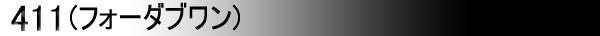 人気ヒップホップ雑誌の411(フォーダブワ)に、G-BALLERが御提供をしているG-SHOCKカスタムが数多く掲載されております。