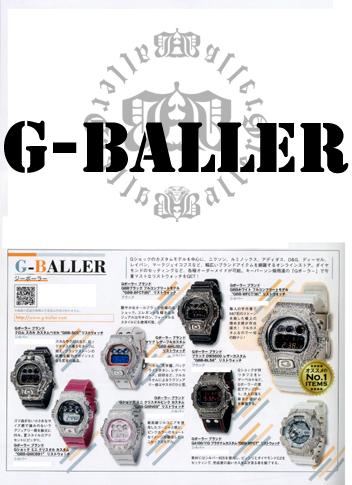 クリスブラウンが表紙を飾る、411 8月号に特集されている、G-BALLERのGショックカスタムをどうぞご覧くださいませ。