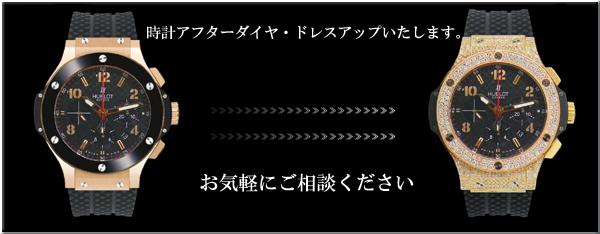 腕時計 アフターダイヤ 東京 上野 専門店