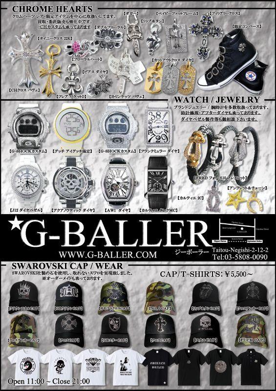 アメ車マガジン2014年10月号にG-BALLERが特集されております!