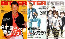 秋山 成勲が表紙の人気ファッション雑誌BITTER VOL.7に特集が組まれたG-BALLERを御紹介致します。