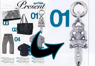 BITTER VOL.6では、クロムハーツの人気ペンダントのダガーにダイヤをカスタムした製品を1名様にプレゼントさせて頂きました。