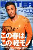 秋山 成勲が表紙の人気ファッション雑誌BITTER VOL7に特集が組まれたG-BALLERを御紹介致します。