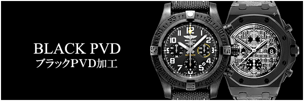 時計やアクセサリーへのブラックPVD加工はお任せ下さい