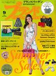 ブランドBARGAIN2016年9月号 デコスクール&デコショップ GBSS 店舗取材特集