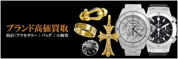 ロレックス、ガガミラノ、シャネル、カルティエ、ブルガリ等のブランド時計やジュエリーを高価買取致します。