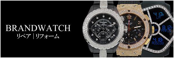 時計アフターダイヤ、修理は東京G-BALLERにお任せ下さい。