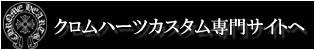 クロムハーツカスタム、クロムハーツダイヤの関連記事・情報はコチラをクリックしてご覧くださいませ!